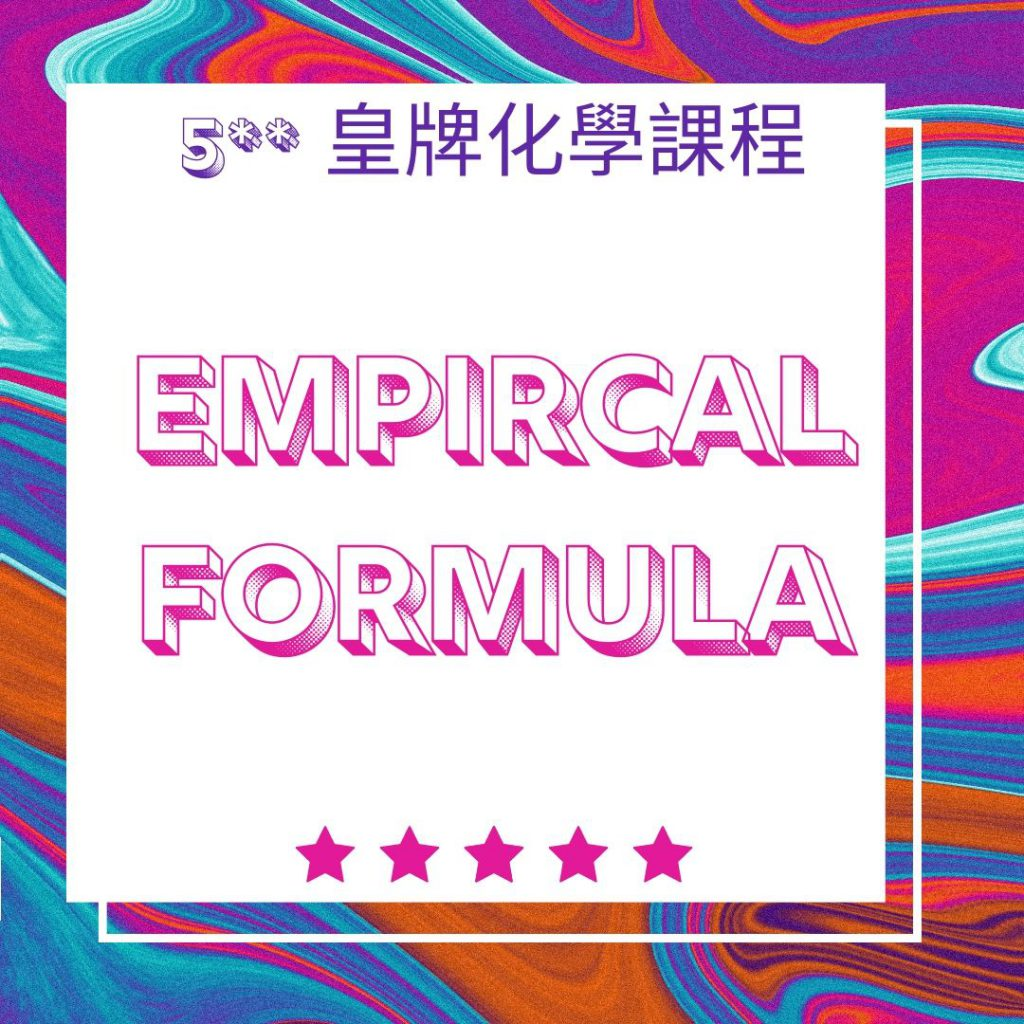 [不難][DSE必考] Empirical Formula 實驗式 1hr快解! 2