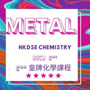 [F.4 Metals 全溫1.5小時][考試必操必中!] F.4 Exam 必溫 1