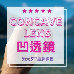 F.3  Convcave Lens 凹透鏡 5