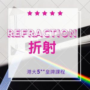 F.3  Refraction 折射 12