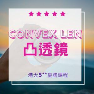 F.3  Convex Lens 凸透鏡 10