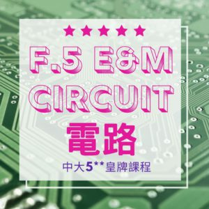 F5 Physics E&M Circuit Lesson 1 電路 11
