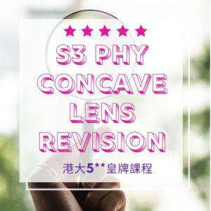F.3 Concave Lens 凹透鏡 溫習 3