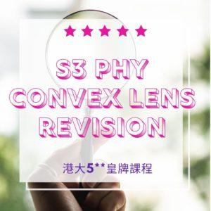 F.3 Convex Lens 凸透鏡 溫習 4